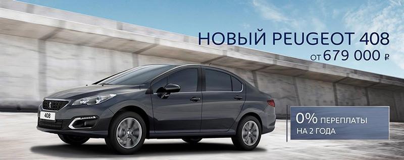 Новое авто в кредит без первоначального взноса в краснодаре